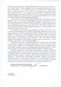 Отзыв Павлодарского НХЗ о работе торцевых уплотнений АНОДа